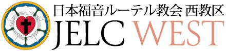 日本福音ルーテル教会 西教区